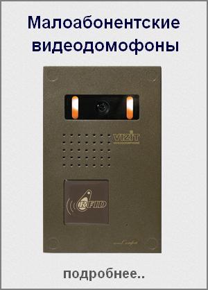 Малоабонентские видеодомофоны