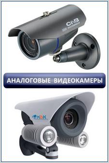 Аналоговые видеокамеры передают сигнал на видеорегистратор, который оцифровывает изображение. Современные видеорегистраторы имеют порт Ethernet.