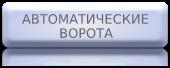 """Кнопка """"Автоматические ворота"""" - элемент навигации и дизайна. Позволяет перейти на станицу сайта, где представлены автоматические ворота разных видов и моделей."""