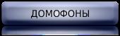 """Кнопка """"Домофоны"""" - элемент дизайна и навигации на сайте. Позволяет перейти в раздел сайта, в котором представлены модели домофонов Vizit, Commax, JSB"""