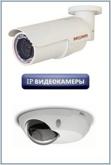 IP-видеокамеры оснащены микропроцессором, который оцифровывает и сжимает изображение в необходимый формат. IP-видеонаблюдение