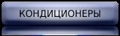 """Кнопка """"Кондиционеры"""" - элемент навигации и дизайна на сайте miproteh.ru. Позволяет перейти в раздел, где представлены климатические системы нескольких видов."""