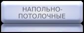 """Кнопка """"Напольно-потолочные кондиционеры"""" - элемент навигации и дизайна на сайте miproteh.ru. Позволяет перейти на страницу, где представлены напольно-потолочные кондиционеры"""