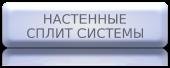 """Кнопка """"Настенные сплит-системы"""" - элемент навигации и дизайна на сайте miproteh.ru. Позволяет перейти на страницу, где представлены настенные кондиционеры"""