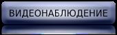 """Кнопка """"Видеонаблюдение"""" - элемент дизайна и навигации на сайте. Позволяет перейти в основной раздел сайта, в котором представлены системы видеонаблюдения (видео камеры и регистраторы )."""