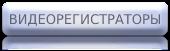 """Кнопка """"Видеорегистраторы"""" - элемент навигации и дизайна на сайте. Позволяет перейти на страницу, где представлены видеорегистраторы разных моделей и производителей"""