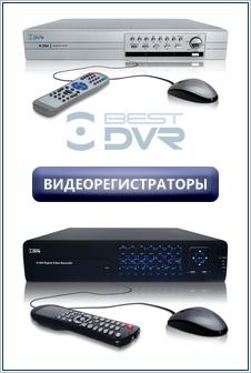 Видеорегистраторы BestDVR. На нашем сайте представлен ряд рекомендованных моделей видеокамер и цифровых видеорегистраторов.