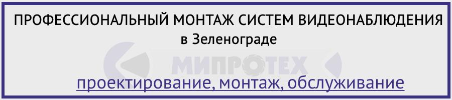 Монтаж систем видеонаблюдения в Зеленограде
