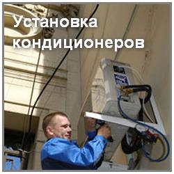 Монтаж и обслуживание напольно-потолочных кондиционеров, услуги компании Мипротех