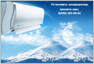 Кондиционеры в Солнечногорске, монтаж, обслуживание