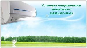 Установка кондиционеров Химки, услуги компании Мипротех