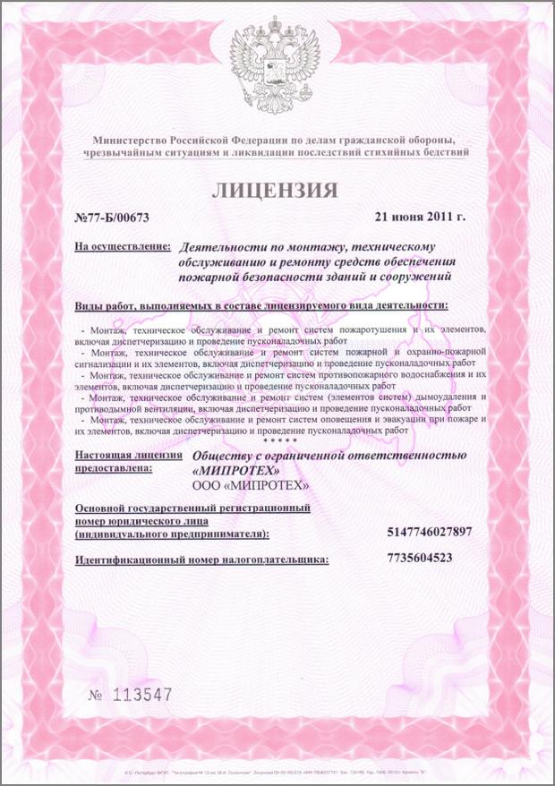 Лицензия компании Мипротех на монтаж пожарной сигнализации 1