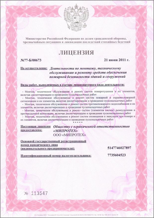 Лицензия компании Мипротех на монтаж пожарной сигнализации  2