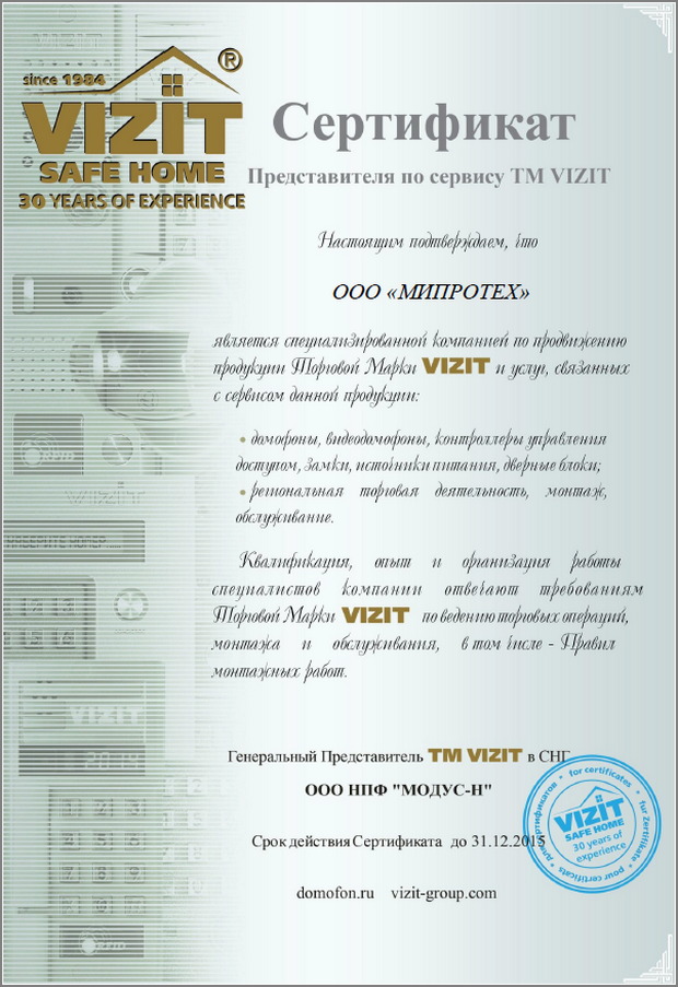 Сертификат компании Мипротех представителя по сервису Vizit