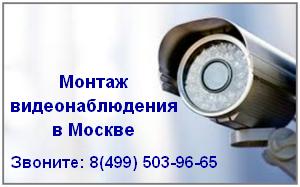 Монтаж видеонаблюдения Москва, монтаж систем видеонаблюдения Москва