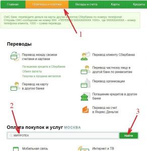 Сбербанк онлайн 1