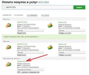 Сбербанк онлайн 3