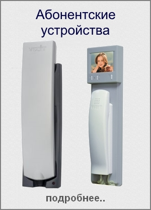 Абонентские устройства